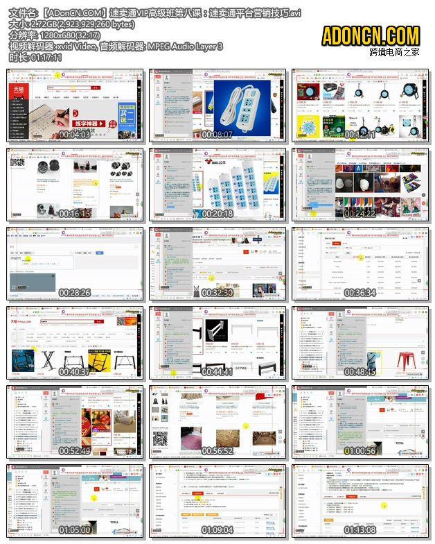 【ADonCN.COM】速卖通VIP高级班第八课:速卖通平台营销技巧.avi