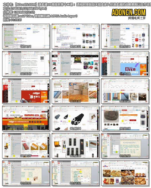 【ADonCN.COM】速卖通VIP高级班第十二课:透视阿里鼓励天猫卖家入驻速卖通的战略意图以及市场营销理论简介.avi