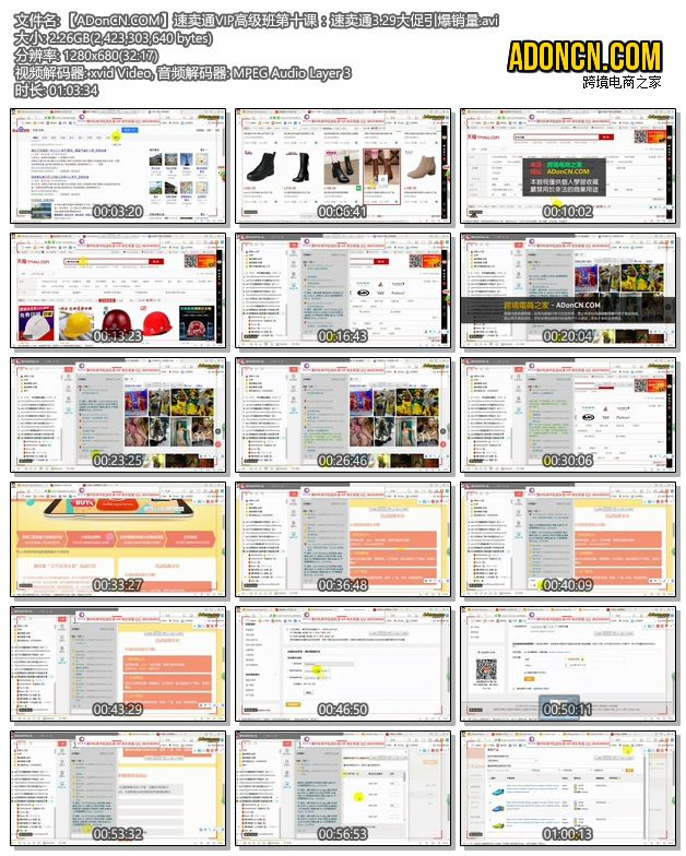 【ADonCN.COM】速卖通VIP高级班第十课:速卖通3.29大促引爆销量.avi