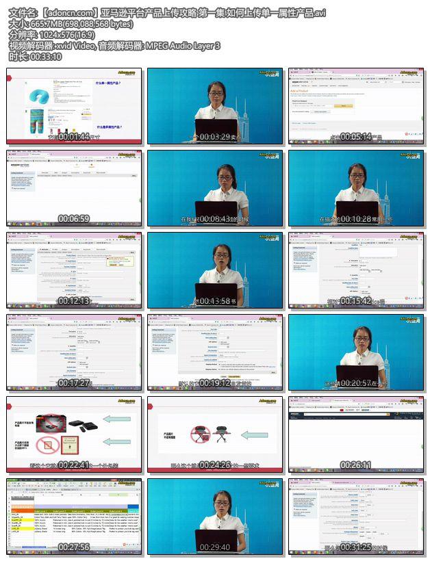 【adoncn.com】亚马逊平台产品上传攻略 第一集 如何上传单一属性产品.avi