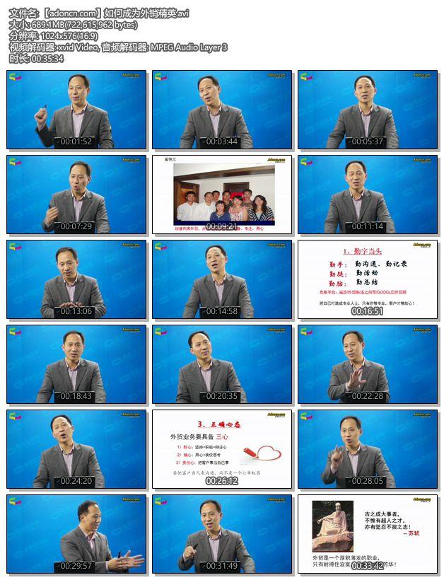 【adoncn.com】如何成为外销精英.avi
