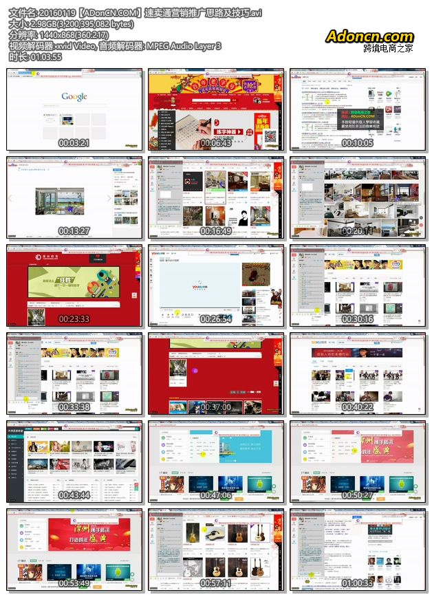 20160119【ADonCN.COM】速卖通营销推广思路及技巧.avi