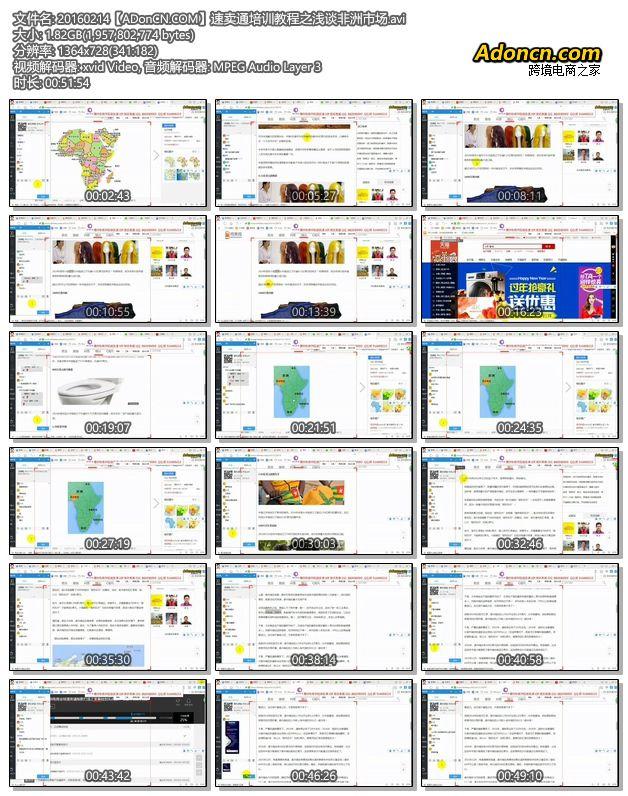 20160214【ADonCN.COM】速卖通培训教程之浅谈非洲市场.avi - 全球速卖通宝典(AliExpress如何开店) - 速卖通培训教程之浅谈非洲市场