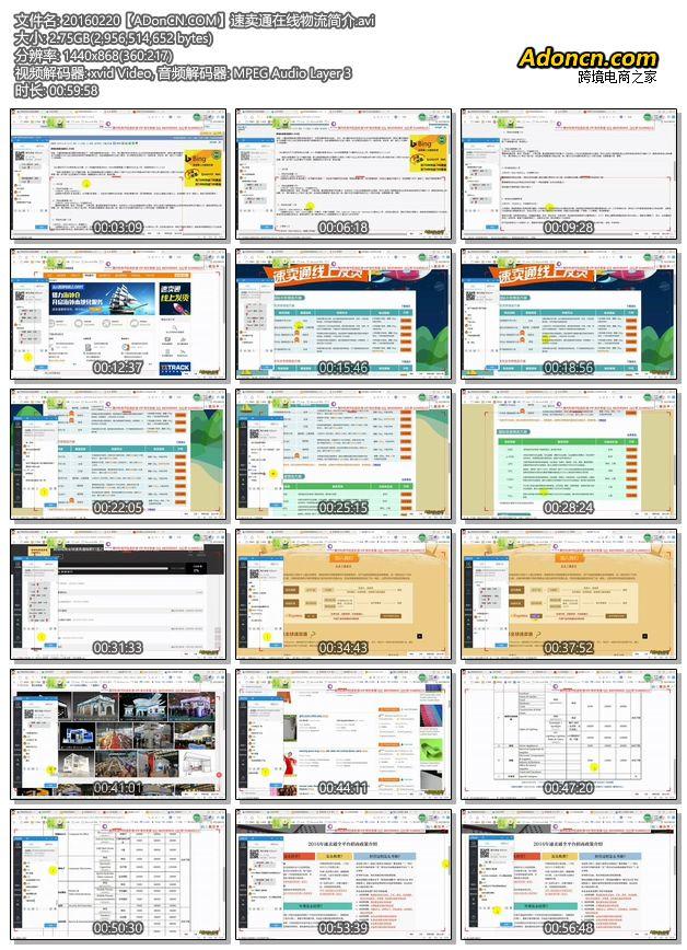 20160220【ADonCN.COM】速卖通在线物流简介.avi