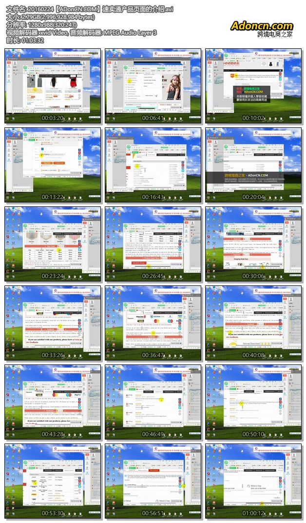 全球速卖通宝典(AliExpress如何开店) - 速卖通产品页面的介绍