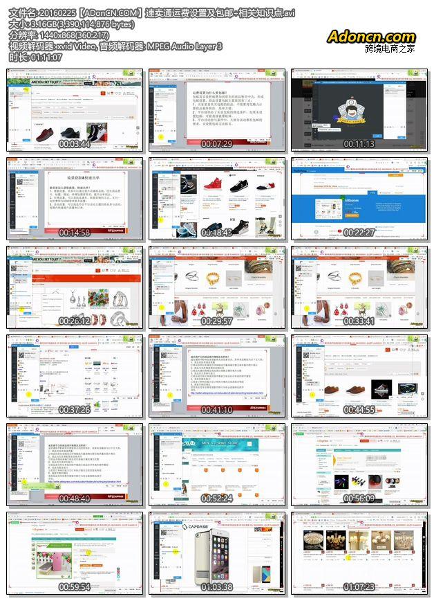 全球速卖通宝典(AliExpress如何开店) - 速卖通运费设置及包邮+相关知识点