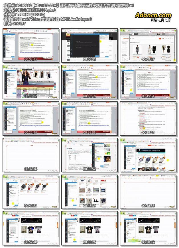 全球速卖通宝典(AliExpress如何开店) - 速卖通平台的商品排序规则及常见问题解答