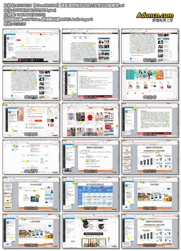 全球速卖通宝典(AliExpress如何开店) - 速卖通营销活动简介及常见问题解答