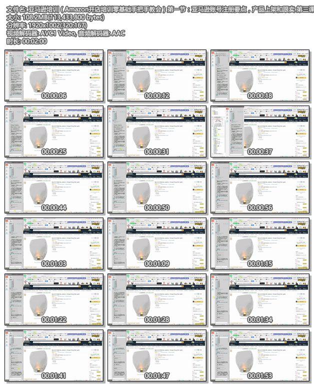 亚马逊培训(Amazon开店培训零基础手把手教会)第一节:亚马逊账号注册要点,产品上架和跟卖 第三课 01.mp4 - 亚马逊培训(Amazon开店培训零基础手把手教会)第一节:亚马逊账号注册要点,产品上架和跟卖 第三课