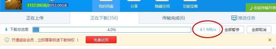 QQ截图20161207110724 - 百度云网盘的破解版本 ( 最新不限速 )