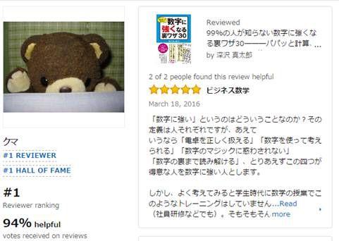 亚马逊日本站如何向Top reviewer索取好评