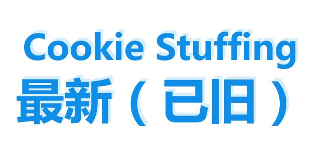 最新Cookie Stuffing: 常见的CS方法 + CS技巧 + 付费免费流量玩转各种Cookie Stuffing技术