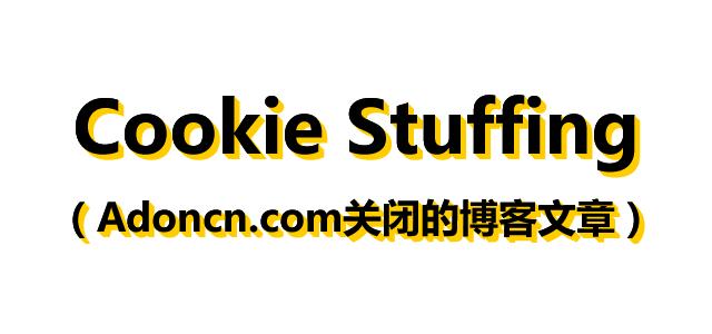 Cookie Stuffing - 研究 Cookie Stuffing 作弊相关的技巧、脚本、源码、方法、培训教程