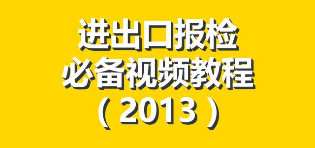 外贸进出口货物报检的基本流程 - 进出口报检员必备视频教程(2013)