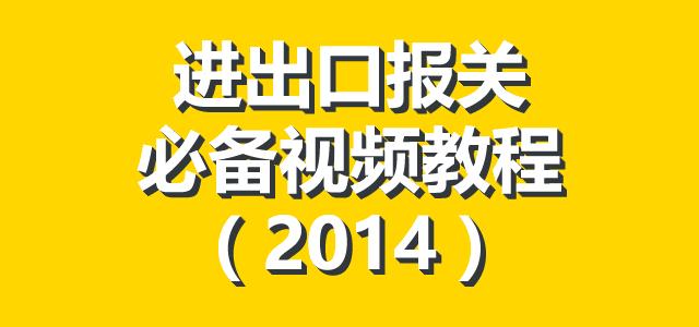外贸进出口报关的基本流程 – 进出口报关员必备视频教程(2014)