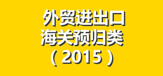 外贸进出口海关预归类课程(2015)