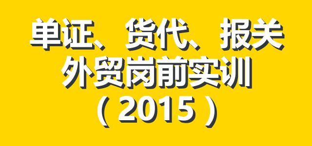 2013 5 - 外贸进出口单证、货代、报关课程(2015)
