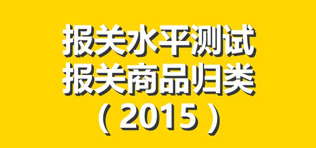 外贸进出口报关水平测试+报关商品归类 – 进出口报关员必备视频教程(2015)