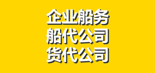 外贸进出口报关专业技术 - 船务视频(企业船务+船代公司+货代公司)
