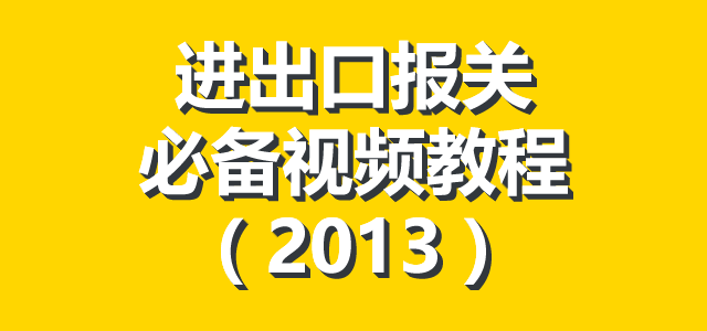 外贸进出口报关的基本流程 - 进出口报关员必备视频教程(2013)