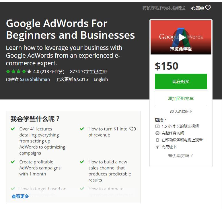 从经验丰富的电子商务专家中学习如何利用谷歌AdWords(Google AdWords For Beginners and Businesses)