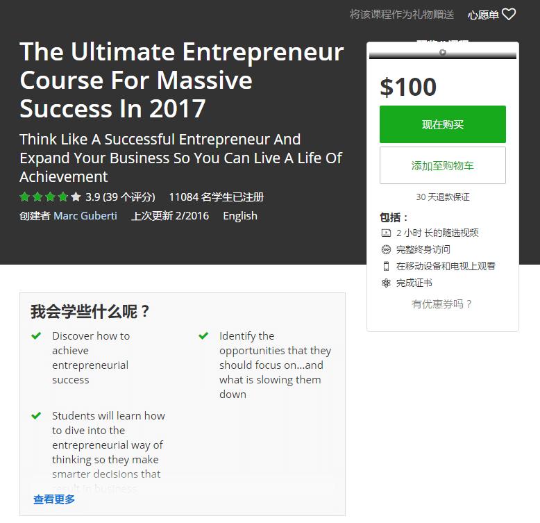 2017年获得巨大成功的终极企业家课程(The Ultimate Entrepreneur Course)