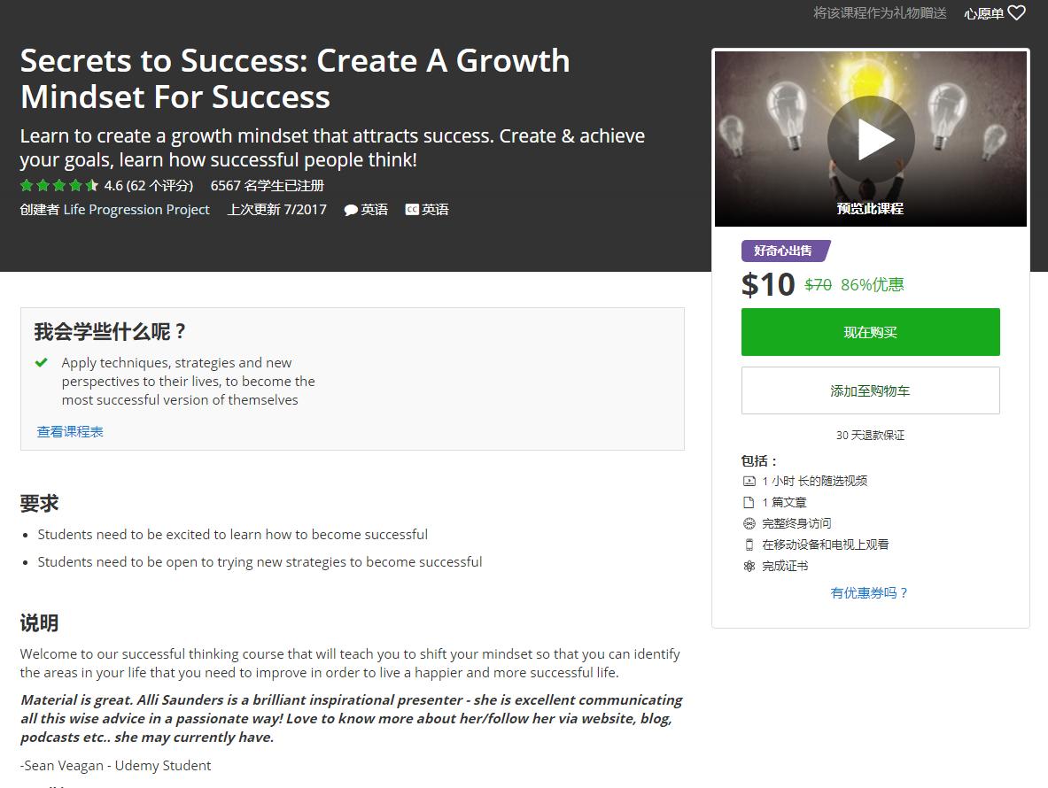 学会创造一个成长的走向成功心态,用于创造和实现您的目标,并且了解成功人士的想法!(Success Growth Mindset)