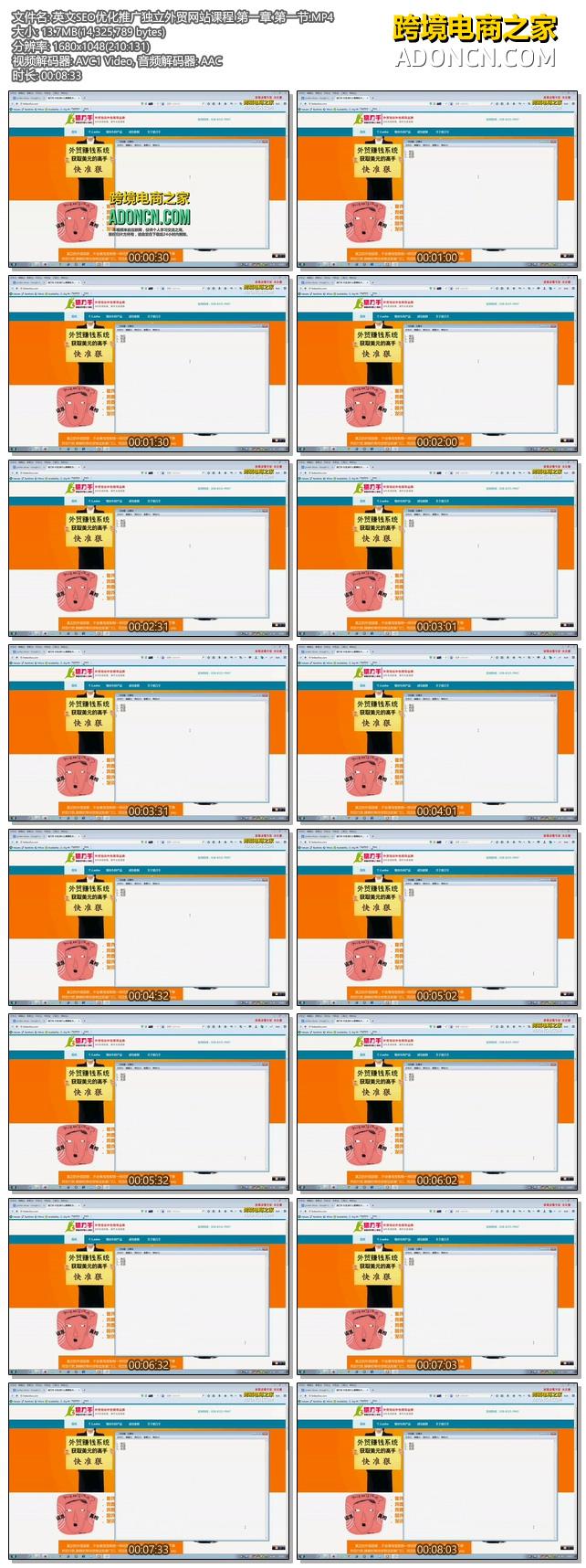 英文SEO优化推广独立外贸网站课程 第一章 第一节.MP4 - 英文SEO优化推广独立外贸网站课程 第一章 第一节