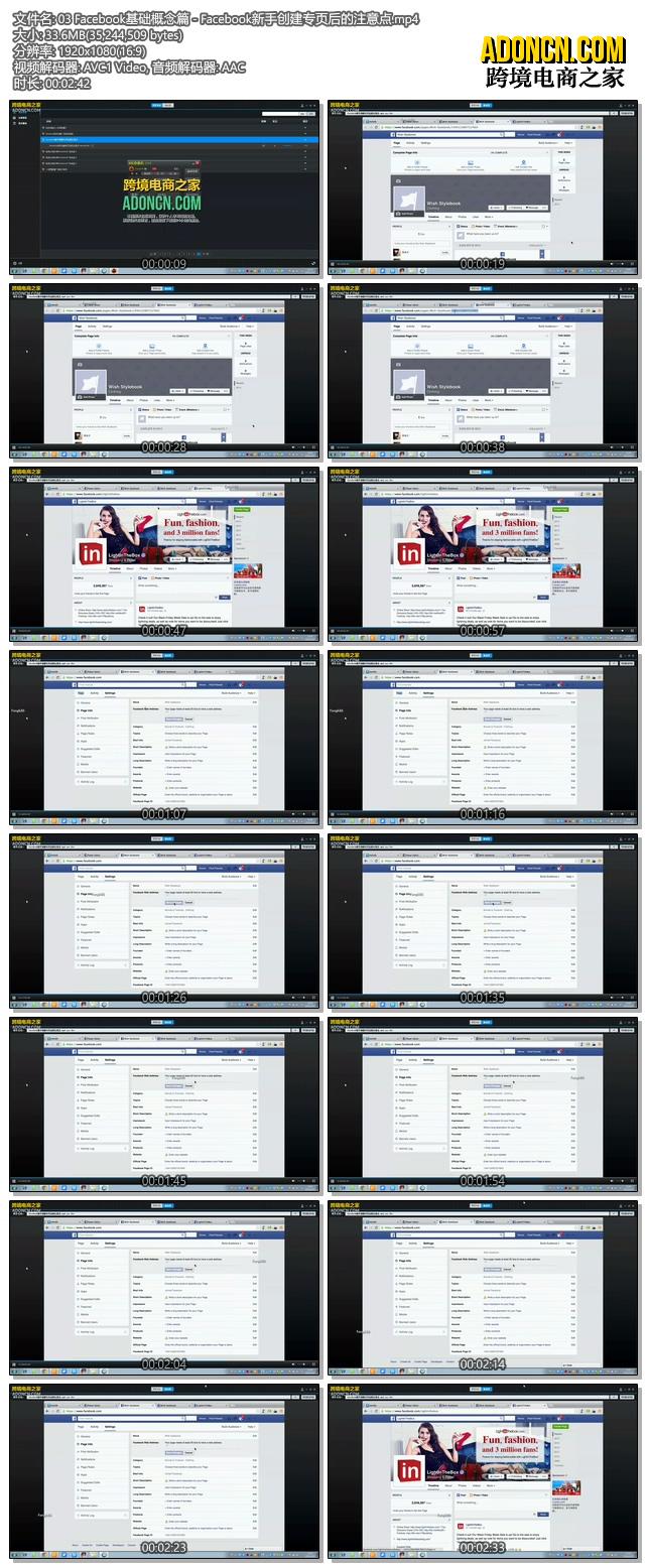 Facebook基础概念篇 - Facebook新手创建专页后的注意点(外贸电商在Facebook上怎么做推广如何做营销视频教程)