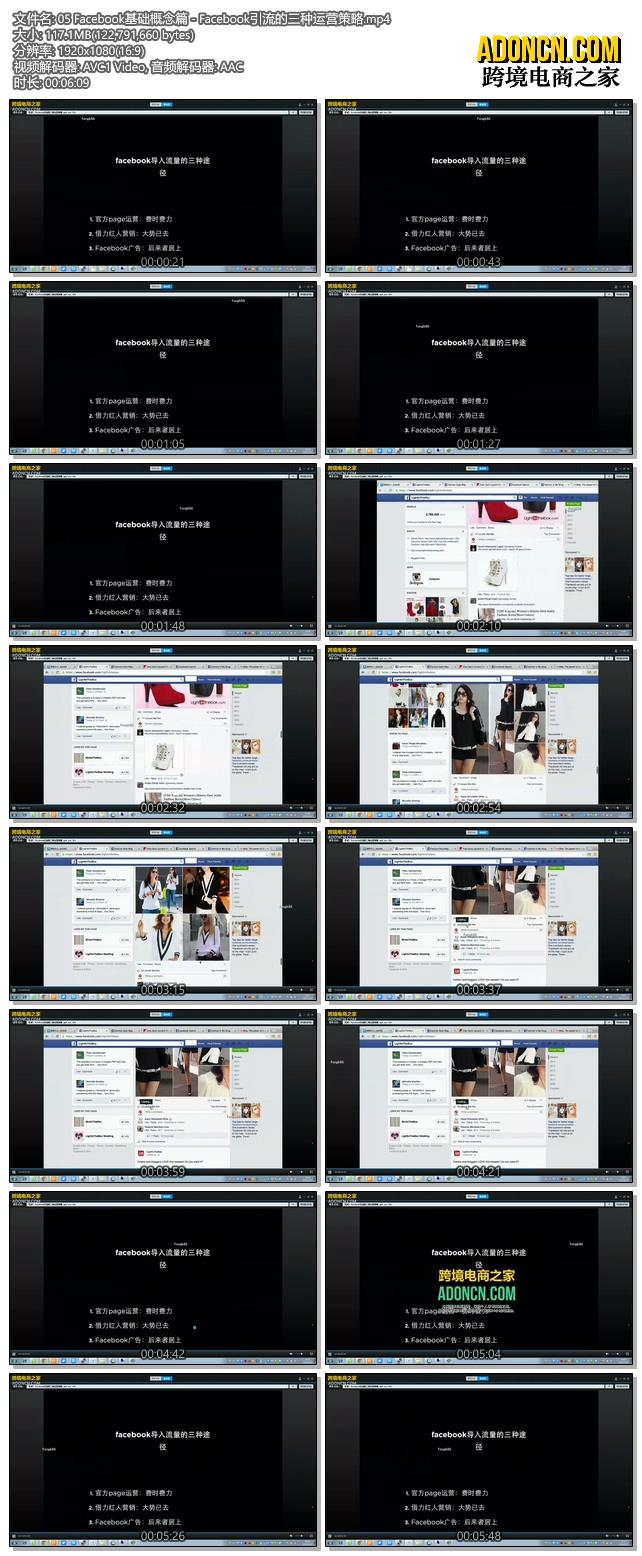 Facebook基础概念篇 - Facebook引流的三种运营策略(外贸电商在Facebook上怎么做推广如何做营销视频教程)
