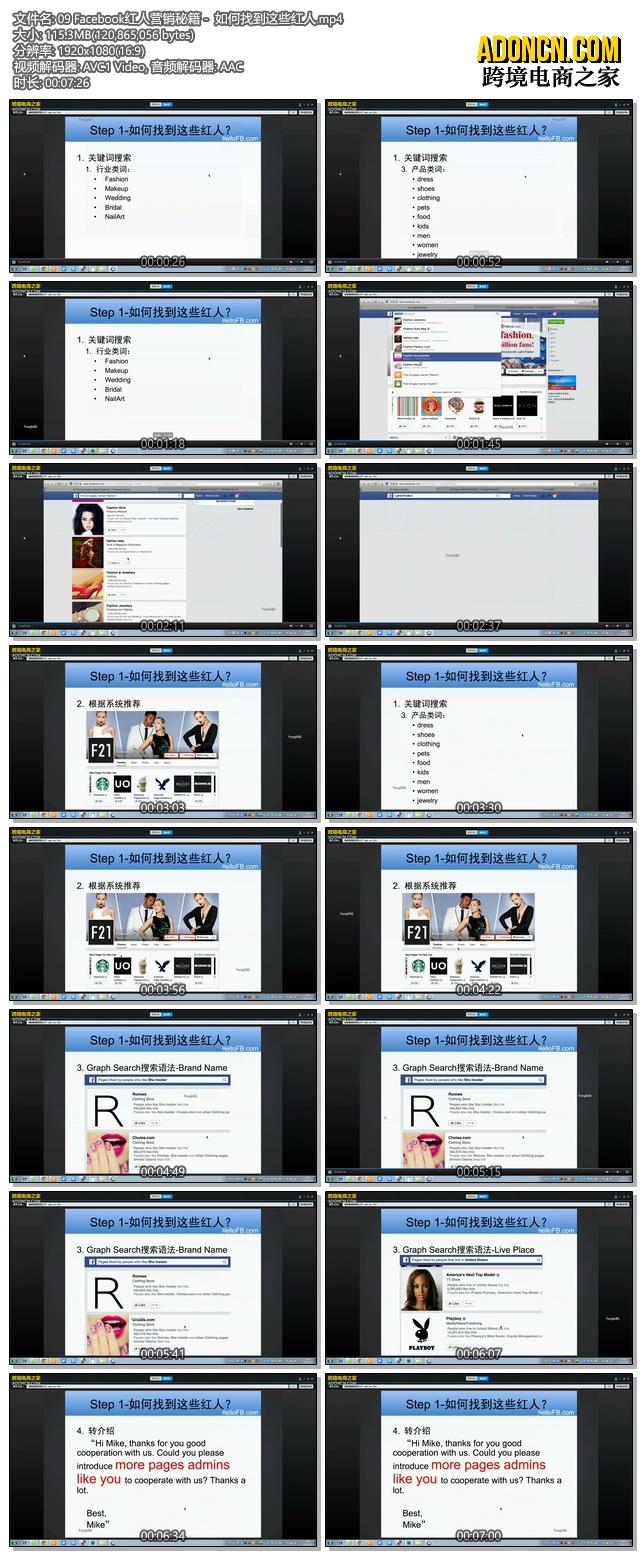 Facebook红人营销秘籍 -  如何找到这些红人(外贸电商在Facebook上怎么做推广如何做营销视频教程)