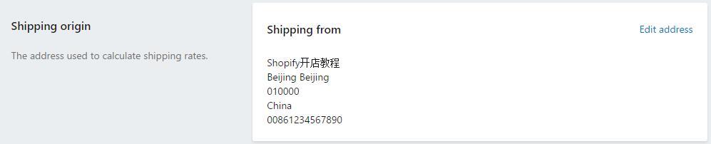 Shopify平台注册开店零基础入门教程 – 店铺基本设置 – Shopify运费设置