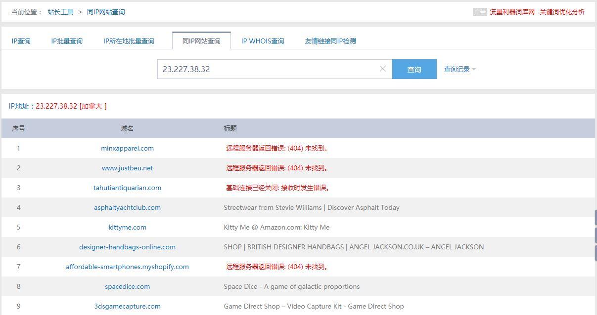 shopify平台注册开店零基础入门教程 – 查找竞争对手的sh 4 - Shopify平台注册开店零基础入门教程 – 查找竞争对手的Shopify网站并进行简单分析