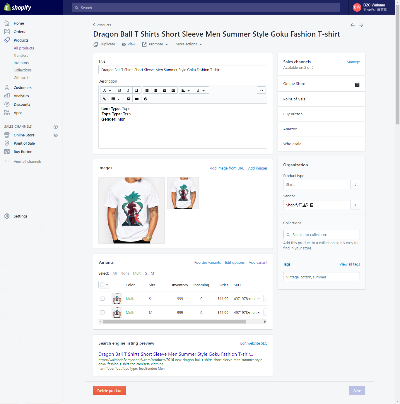shopify平台注册开店零基础入门教程 – shopify产品单个上传 8 - Shopify平台注册开店零基础入门教程 – Shopify产品单个上传 – 销售渠道Sales Channels设置