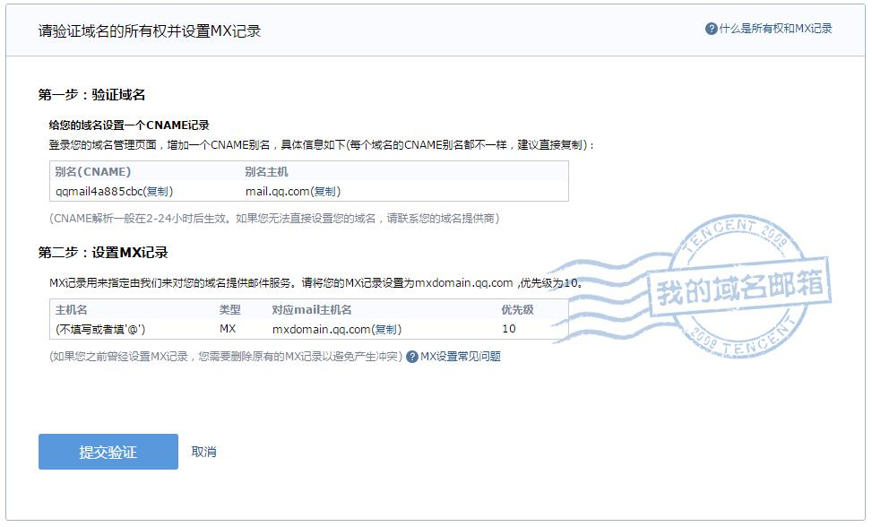 Shopify平台注册开店零基础入门教程 – Shopify企业域名邮箱设置教程