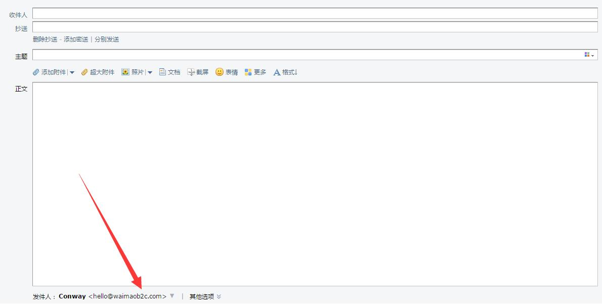 shopify平台注册开店零基础入门教程 – shopify企业域名邮箱 8 - Shopify平台注册开店零基础入门教程 – Shopify企业域名邮箱设置教程