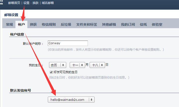 shopify平台注册开店零基础入门教程 – shopify企业域名邮箱 9 - Shopify平台注册开店零基础入门教程 – Shopify企业域名邮箱设置教程