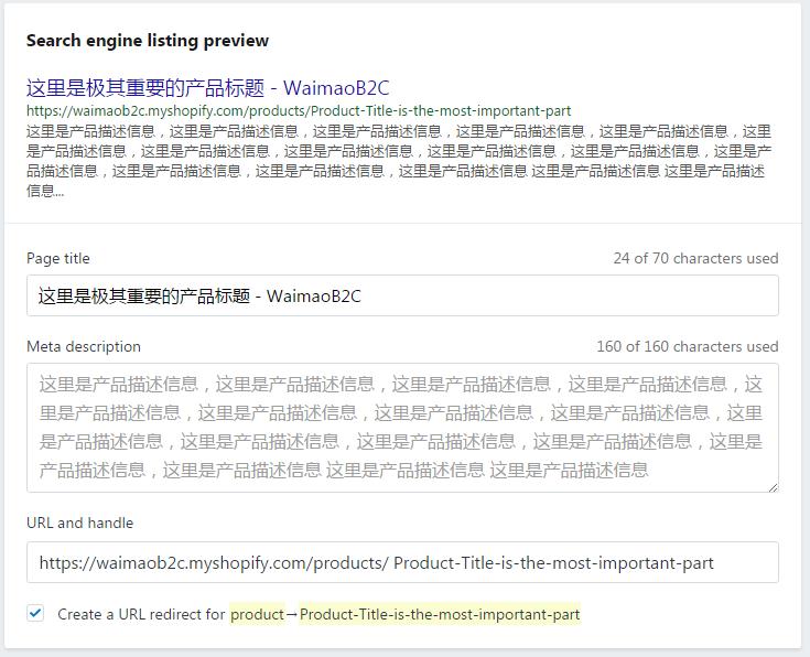 Shopify平台注册开店零基础入门教程 – Shopify单个产品上传 – Title,Description,SELP