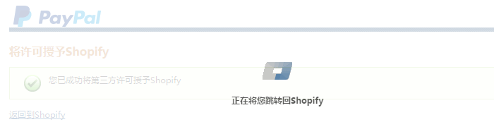 shopify开店建站营销推广卖家平台后台中文指南 – payments shopify 4 - Shopify开店建站营销推广卖家平台后台中文指南 – Payments / Shopify的收款设置