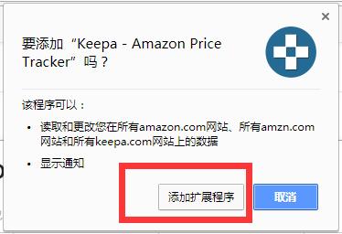 亚马逊卖家价格和排名追踪的工具 - 如何下载和安装Keepa插件?