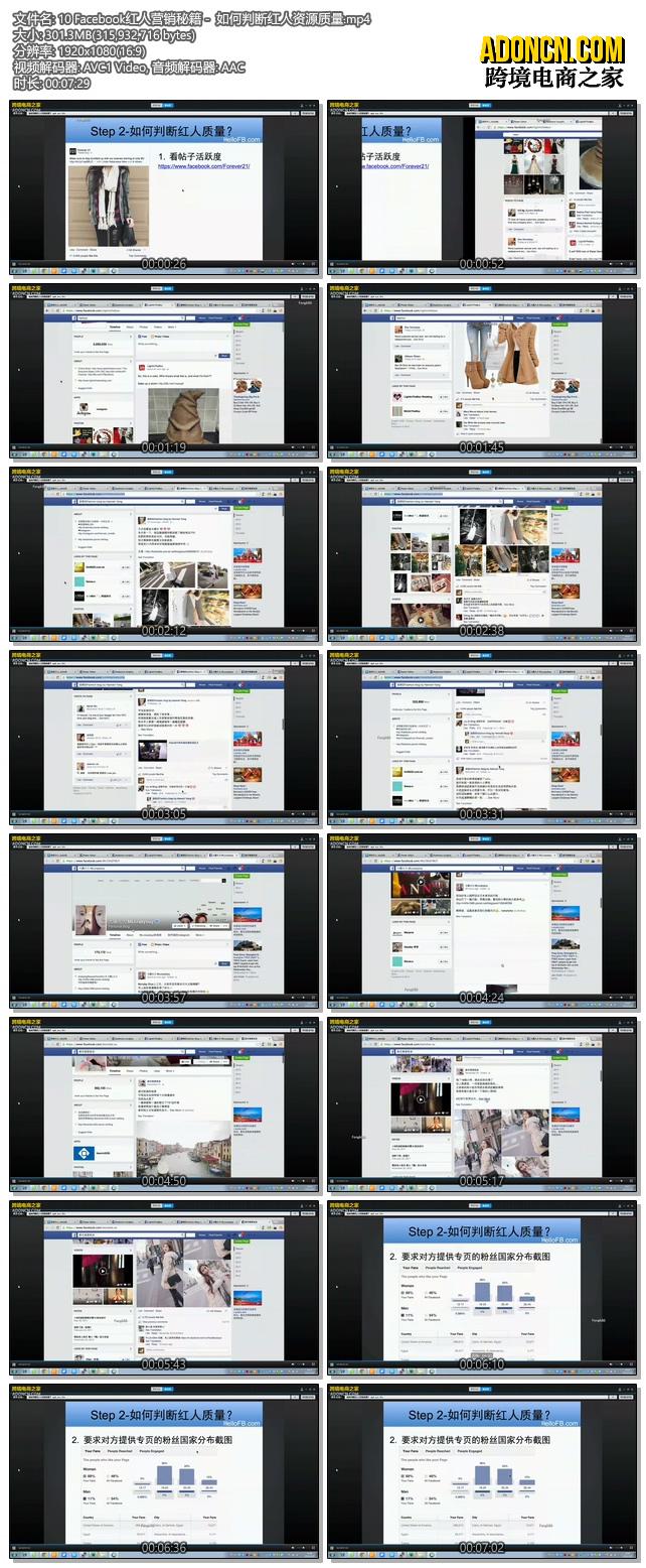 Facebook红人营销秘籍 -  如何判断红人资源质量(外贸电商在Facebook上怎么做推广如何做营销视频教程)
