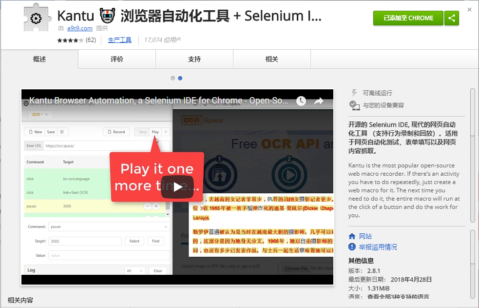 CHROME浏览器网页自动化操作工具插件:Kantu Browser Automation Selenium IDE