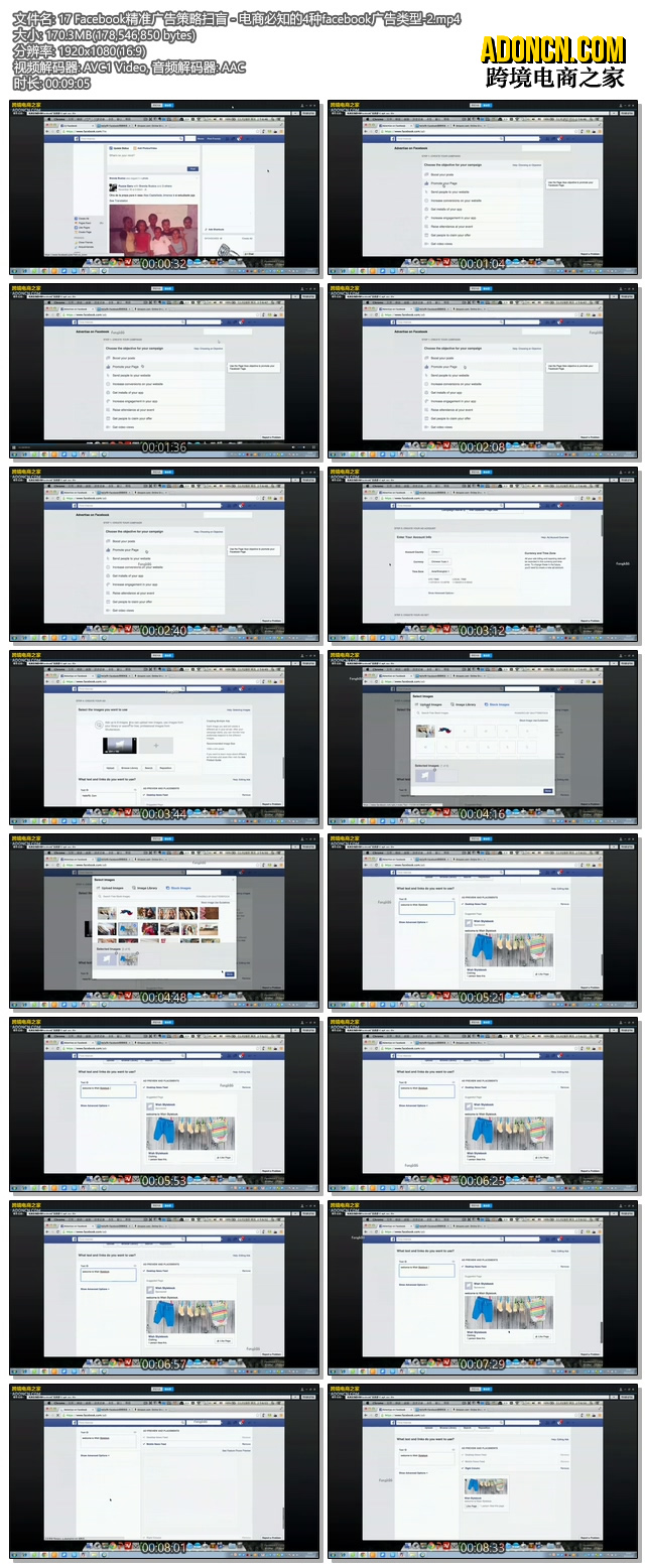 Facebook精准广告策略扫盲 - 电商必知的4种facebook广告类型-2(外贸电商在Facebook上怎么做推广如何做营销视频教程)