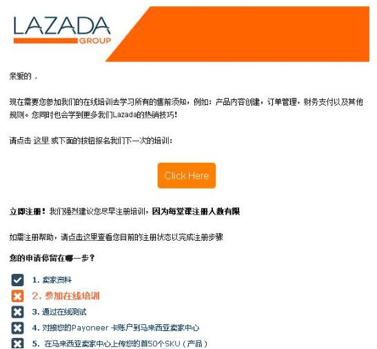 2018年来赞达最新东南亚电商Lazada平台官网入驻注册流程