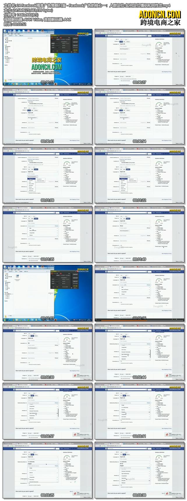 Facebook精准广告策略扫盲 - Facebook广告的核心一: 人群定位-如何定位情侣和同性恋(外贸电商在Facebook上怎么做推广如何做营销视频教程)