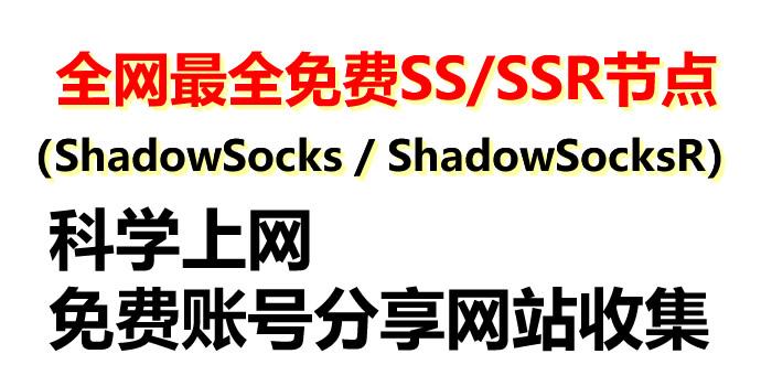 免费SS/SSR节点帐号免费分享网站