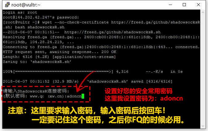 跨境电商必备 - 购买VPS搭建SS/SSR账号 教您自建节点