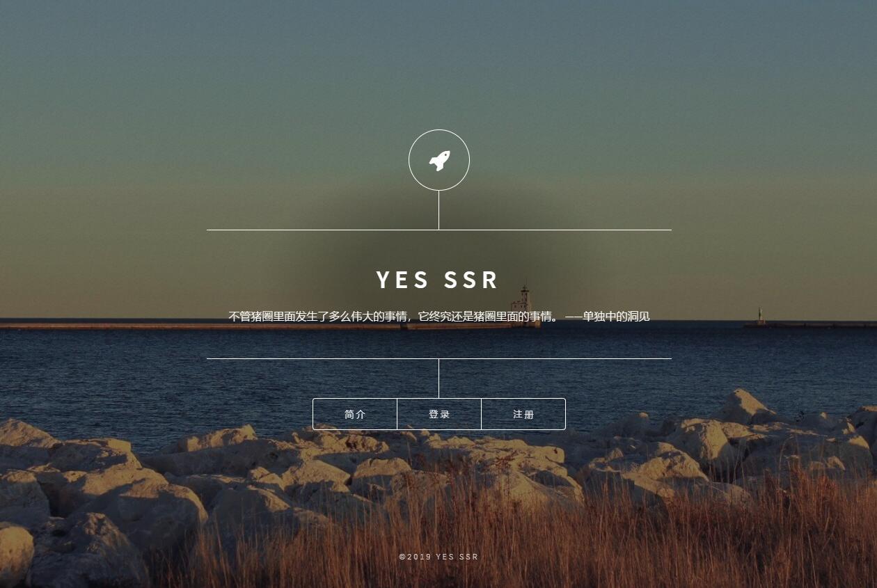 付费SS/SSR多节点+加速器 电脑、IOS、Android多终端帐号购买网站