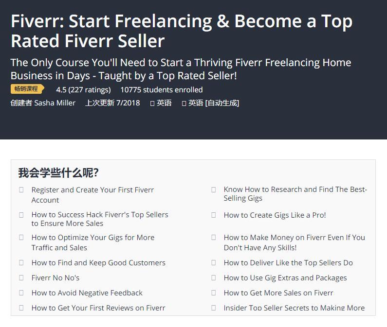 顶级Fiverr卖家教授你如何在几天时间开启一个蓬勃发展的Fiverr业务,成为一个Fiverr自由职业者!(Fiverr Start Freelancing & Become a Top Rated Fiverr Seller)