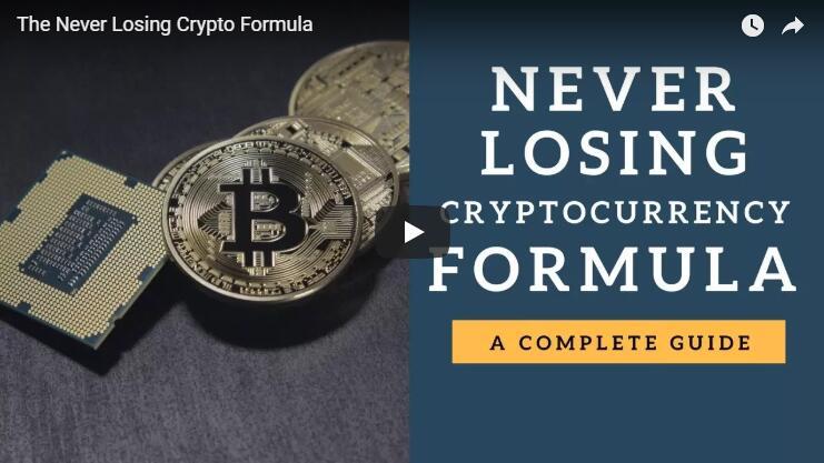 利用我从未亏损的加密货币投资公式,使我的虚拟货币投资每周翻三倍!(The Never Losing Cryptocurrency Formula)